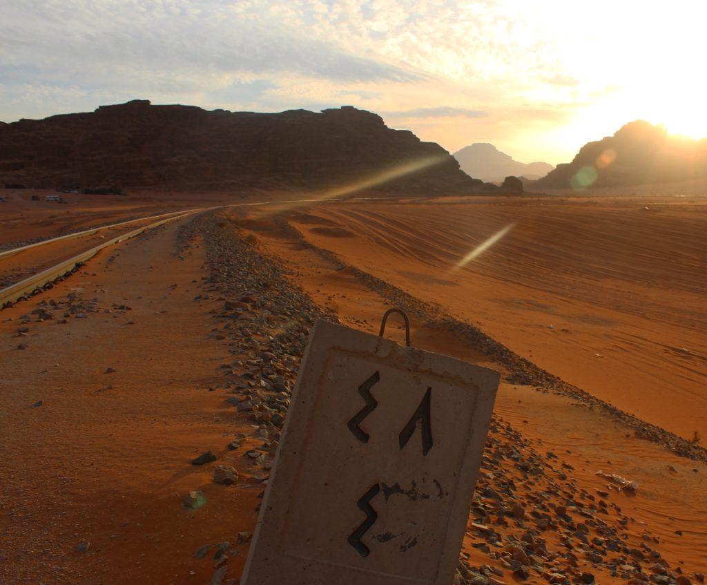Wadi Rum Jordan May